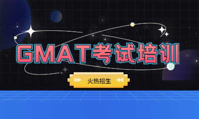 桂林朗阁GMAT课程培训