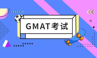 徐州朗阁GMAT考试培训