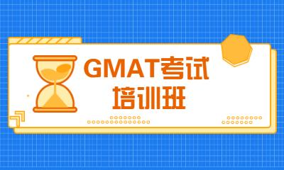 绵阳朗阁GMAT考试培训