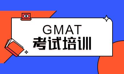 宁波朗阁GMAT考试培训