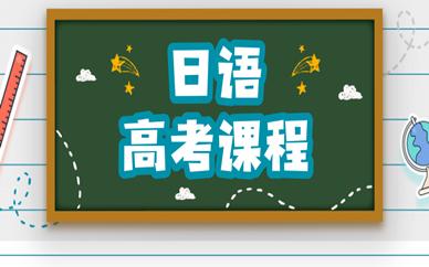 北京欧风高考日语辅导