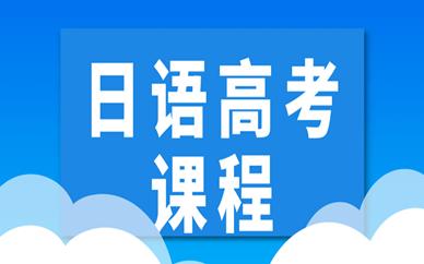 南京欧风高考日语辅导