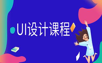郑州ui设计师培训费多少?