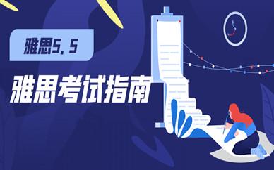 天津和平雅思5.5分基础班
