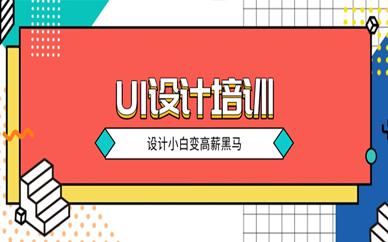 郑州中原ui设计专业培训怎么收费