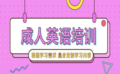 南京有立刻说成人英语课程吗