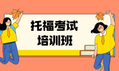 上海徐家汇三立精选托福培训