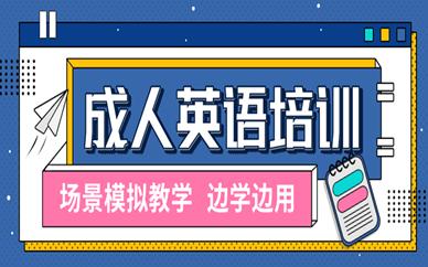 南京江宁成人英语培训班大约多少钱