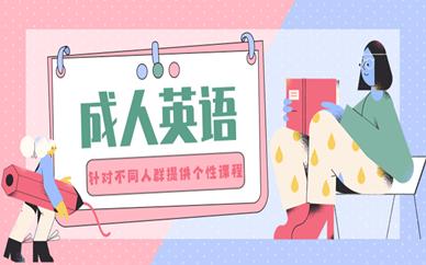 东莞南城哪里有专业的成人英语课程