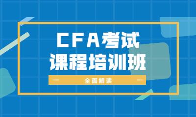 珠海好睿CFA培训班