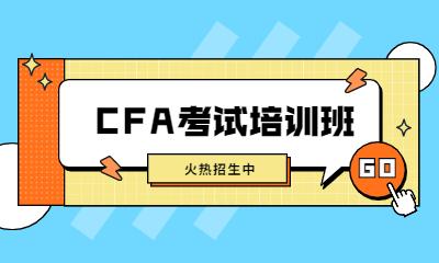 珠海金湾区好睿CFA培训班