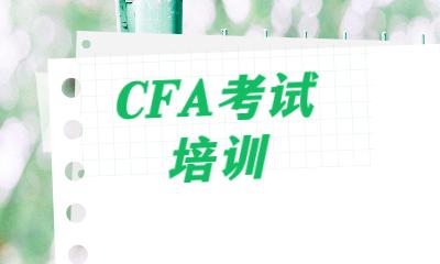 佛山好睿CFA培训班