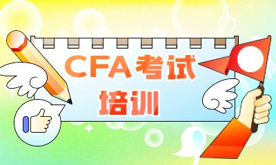 北京海淀区好睿CFA培训班