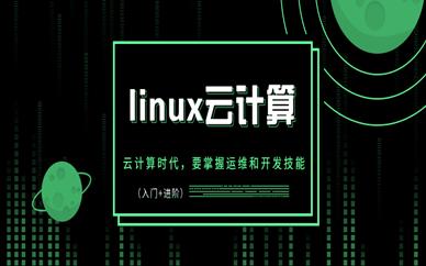 青岛达内Linux云计算培训班