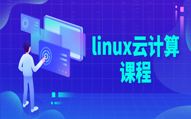 太原达内Linux云计算培训