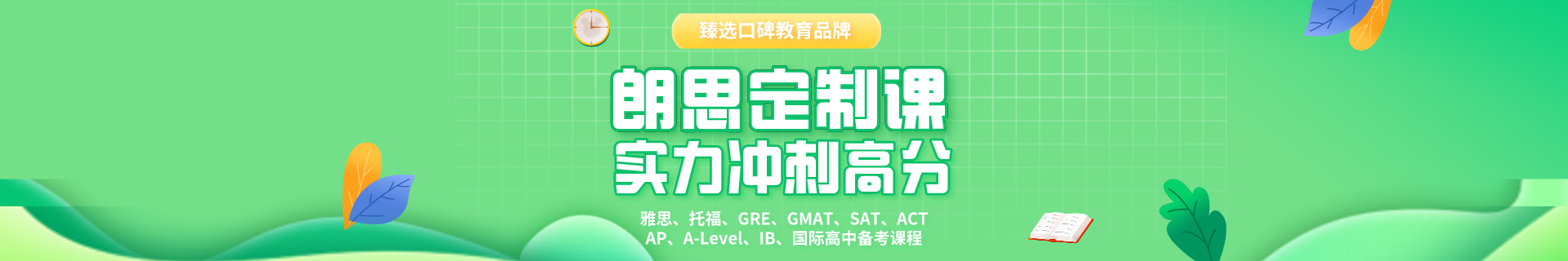 杭州下城区朗思教育机构