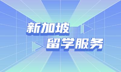 南京秦淮区美世新加坡硕博留学