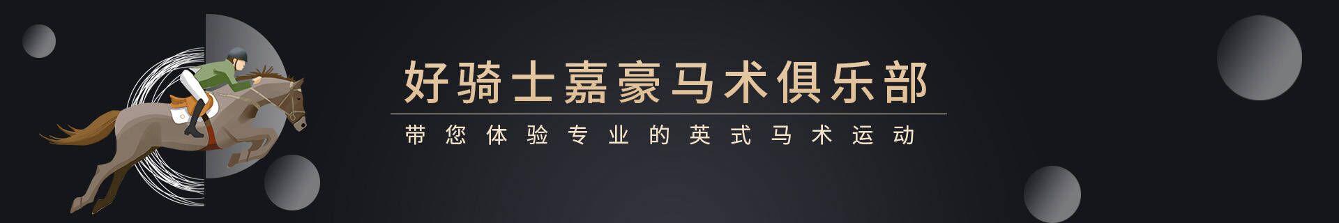 北京顺义好骑士嘉豪马术俱乐部