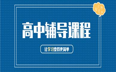 北京西城区金博中高考辅导thumb