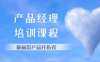 深圳龙华产品经理培训班