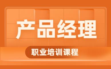 北京朝阳达内产品经理培训