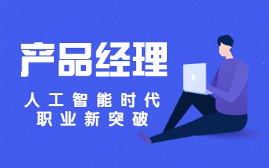 重庆江北达内产品经理培训