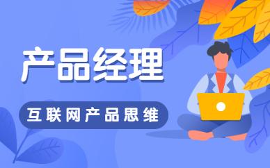 青岛达内产品经理课程