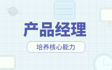 上海徐汇达内产品经理培训