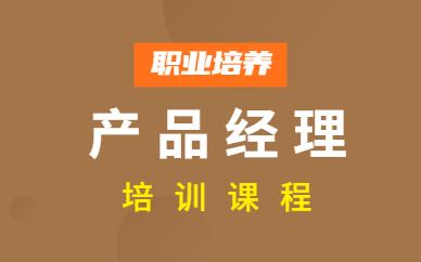深圳宝安达内产品经理培训