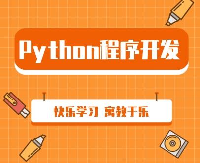 成都环球汇小码王Python程序开发编程班