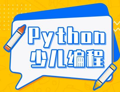 杭州下城小码王Python少儿编程培训费用