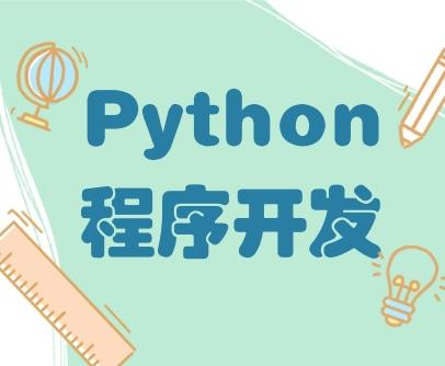 成都武侯Python少儿编程培训价格是多少?