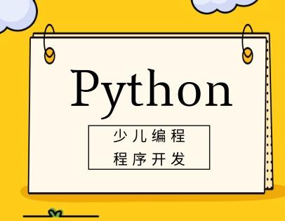 广州Python少儿编程培训费用总共多少?