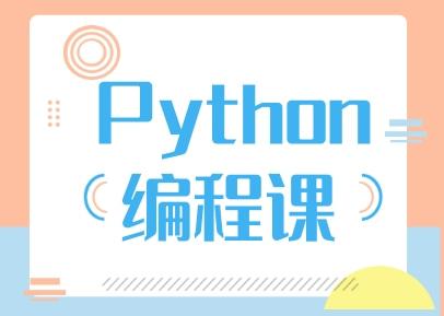 贵阳云岩Python程序开发少儿编程课程价格