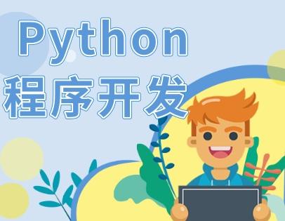 西安雁塔小码王Python少儿编程培训费用