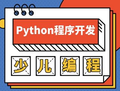 贵阳Python少儿编程培训费用是多少?