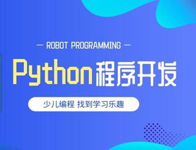 杭州江干Python少儿编程培训具体价格