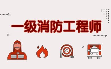 钦州一级消防工程师培训