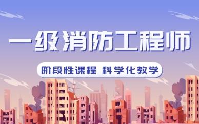 德阳一级消防工程师考试培训