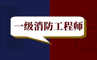 银川一级消防工程师培训班