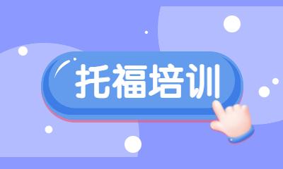 郑州新通托福基础培训课程