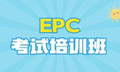武汉武EPC工程项目管理培训班价格