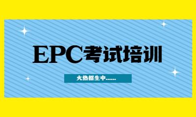武昌EPC总承包项目经理培训课程