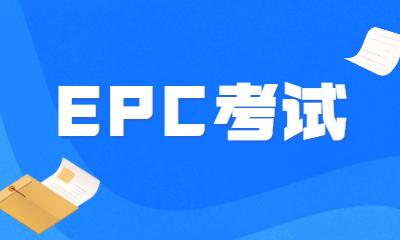 安阳EPC工程总承包课程多少钱