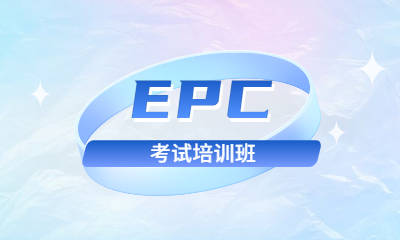 安阳EPC工程总承包项目培训