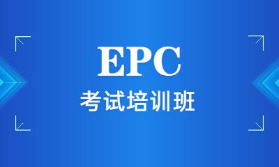 通辽EPC工程总承包培训费多少