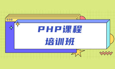 西安碑林英泰PHP课程培训班
