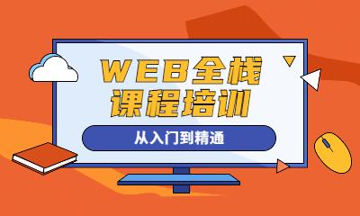西安碑林区英泰Web全栈课程培训