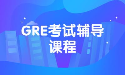 郑州新通GRE考试辅导