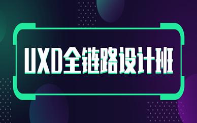 九江UXD全链路设计培训